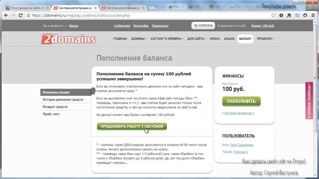 Как сделать свой сайт на Покупаем домен Создание сайтов и интернет-магазинов Украина