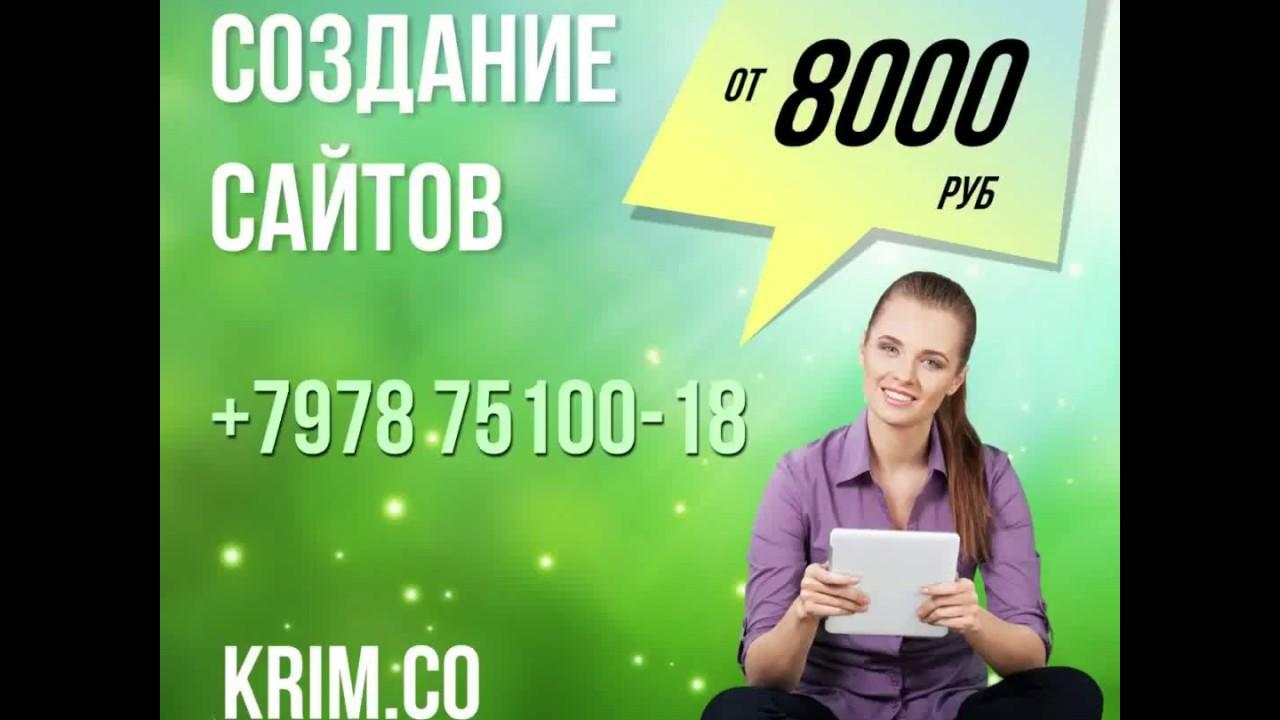 Создание сайтов Адаптивный сайт создание сайта в Крыму Симферополь Севастополь Ялта сайт