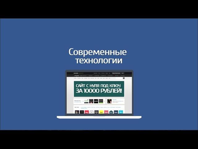 Создание сайтов создание сайтов