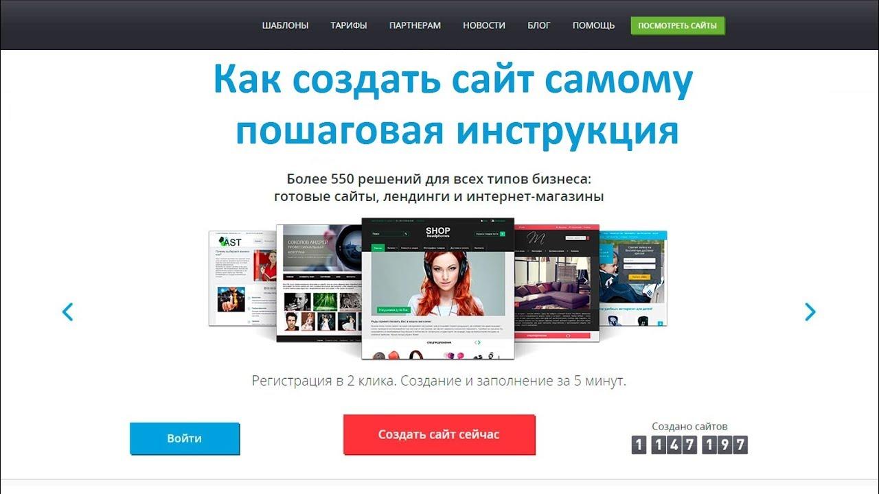 Создание сайтов Как создать сайт самому пошаговая инструкция