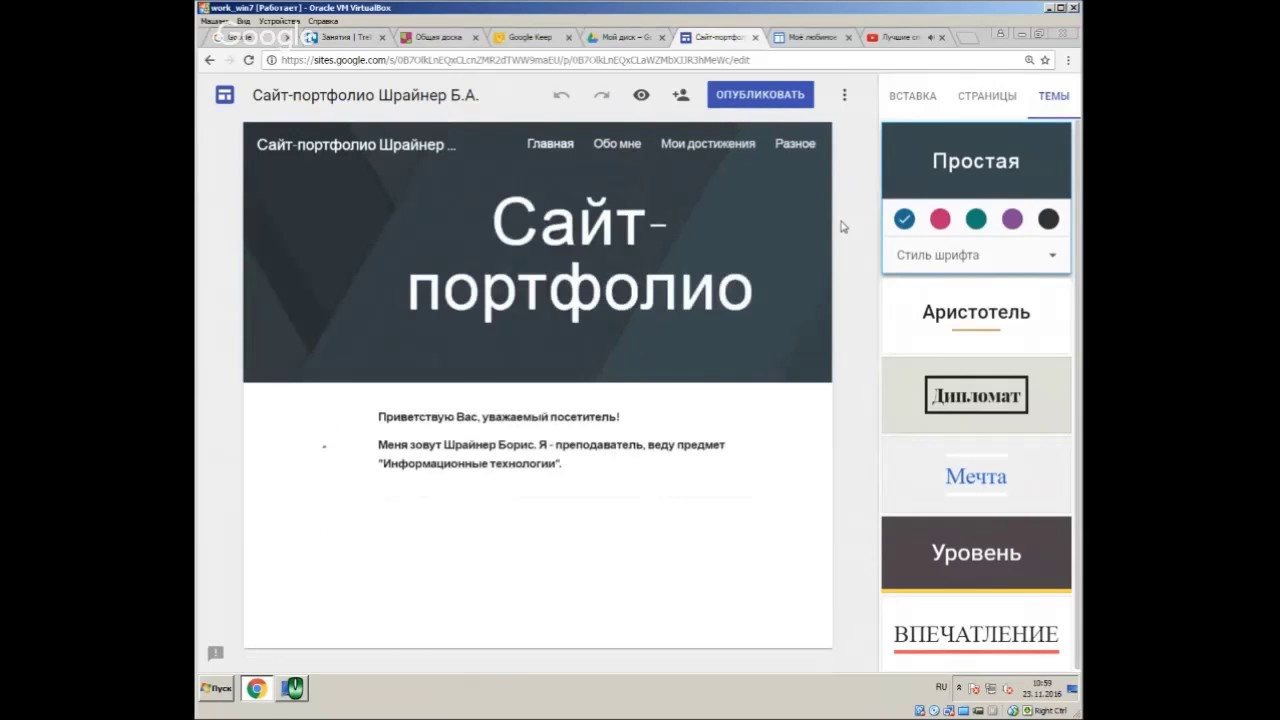 Создание сайтов Создание сайта с помощью Сайтов