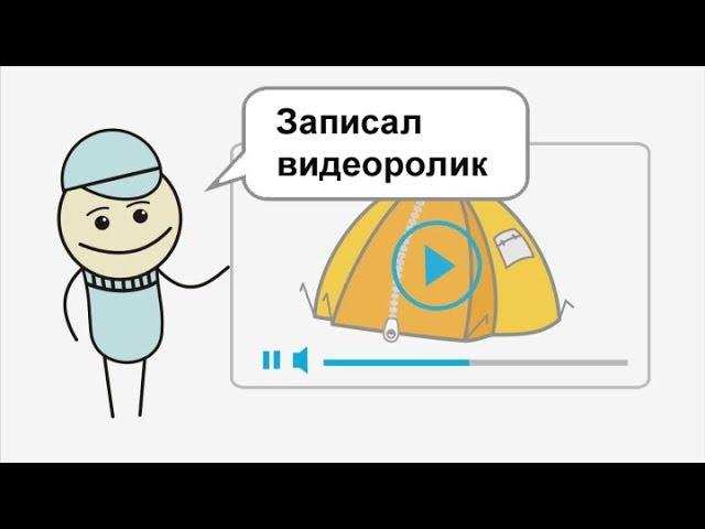 Создание сайтов Создание сайтов: Как сделать рекламный ролик для продвижения товара