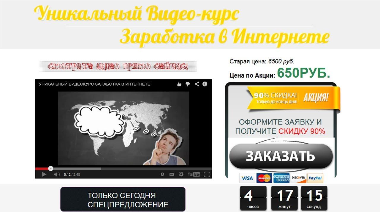 Как заработать деньги в интернете видеокурсы инвестиционный проект эффективен при условии