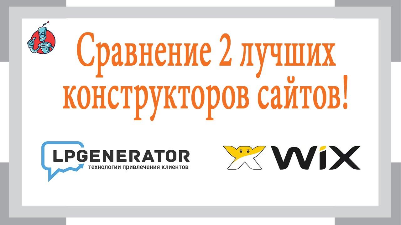 Создание сайтов Сравнение двух лучших конструкторов сайтов и