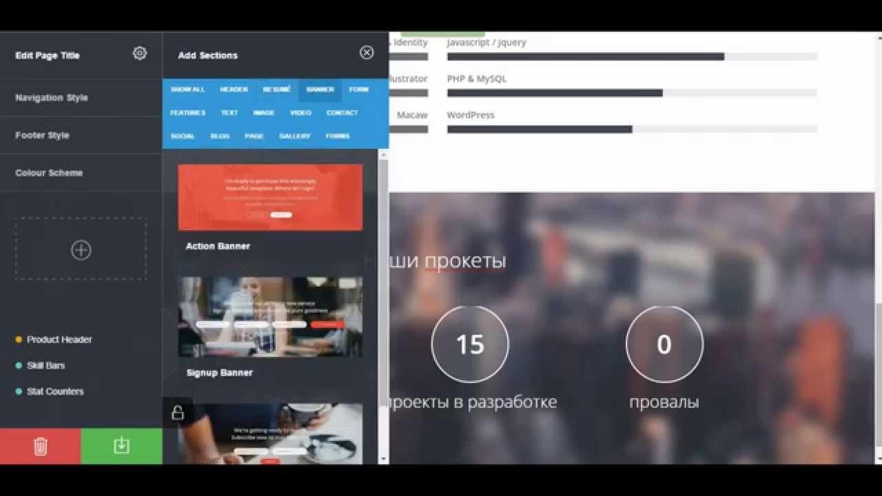 Создание сайтов Платформа для создания сайтов