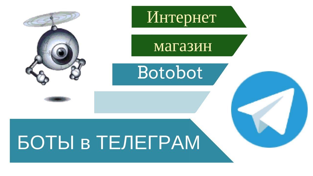 Боты в Телеграм Как создать бота интернет-магазина для продажи через мессенджер