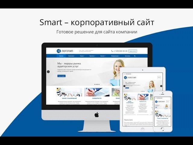 Создание сайтов Типовое решение - корпоративный сайт