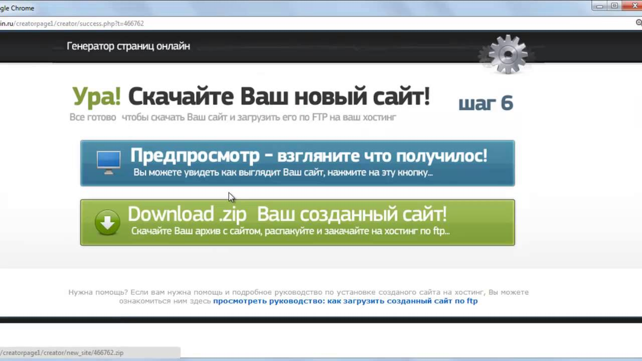 Создание сайтов Создать сайт онлайн бесплатно