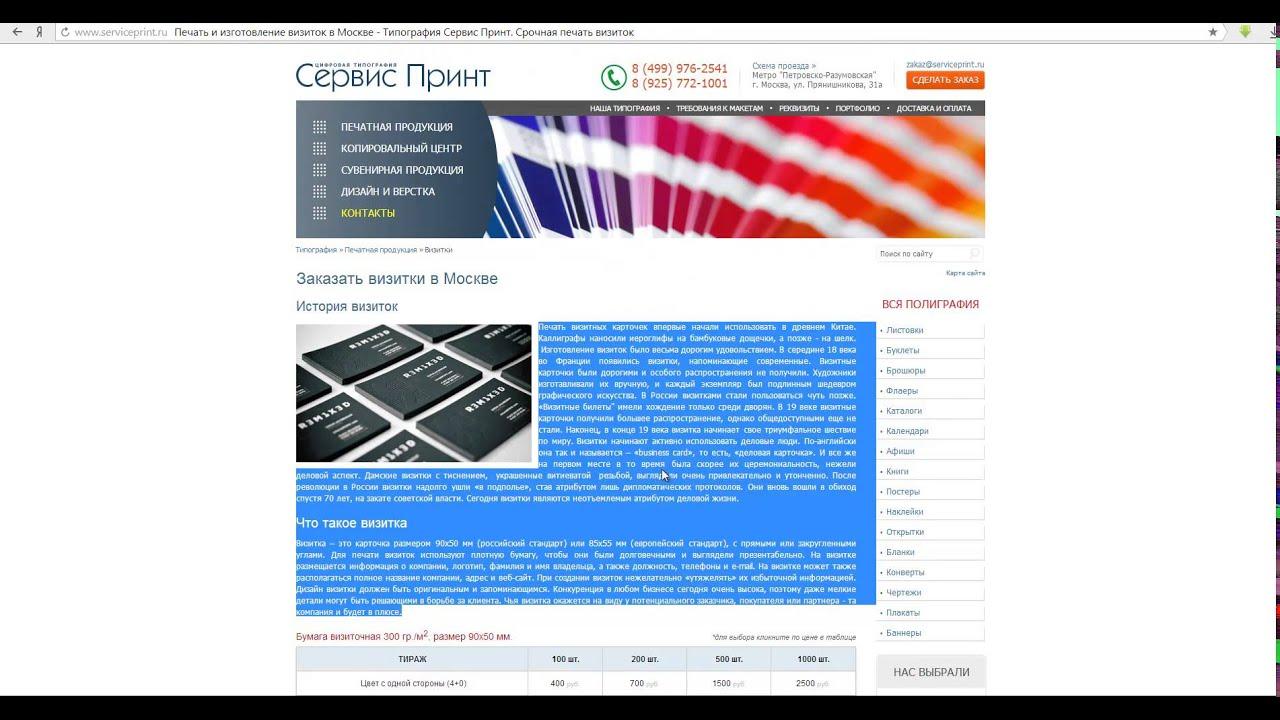 Создание сайтов -разнос сайта цифровой типографии