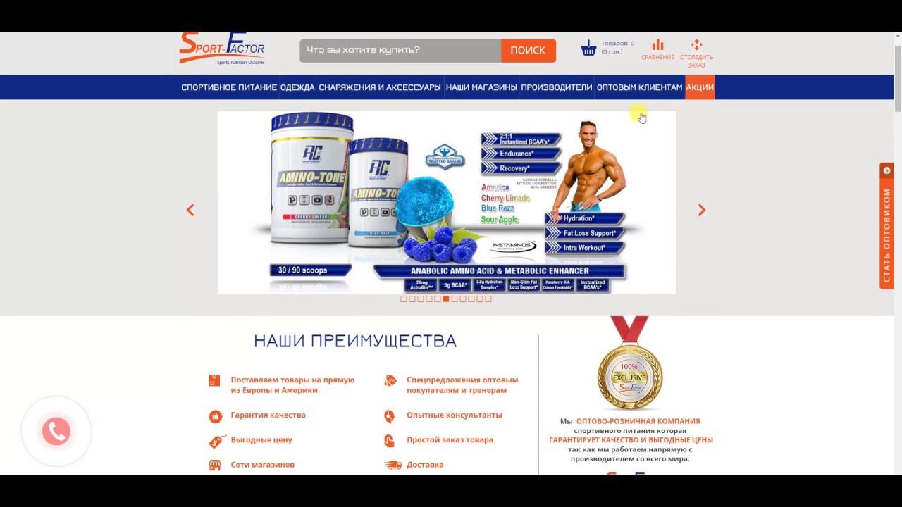 Создание сайтов Создание сайтов: Создание интернет магазина спортивного питания -