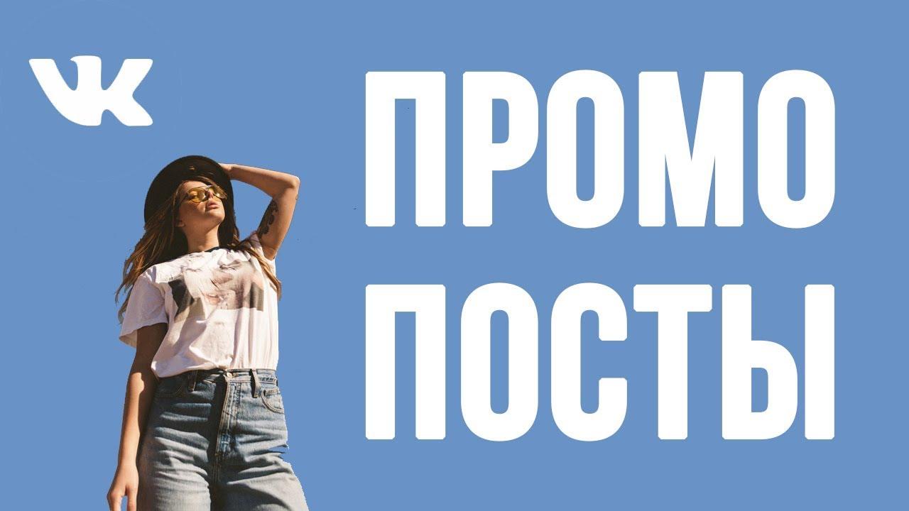 Создание сайтов  Реклама за рублей Промо посты Таргетированная реклама  Реклама Вконтакте 2a6fb9eb416c4