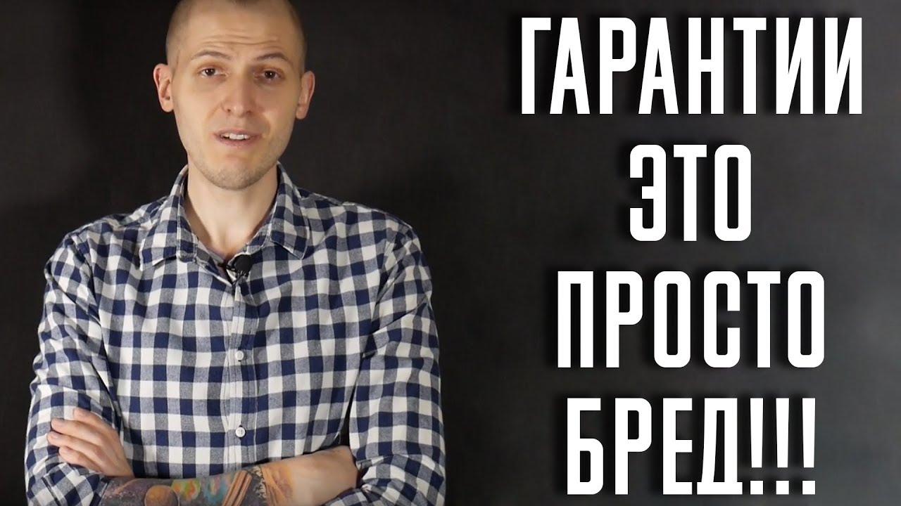 Создание сайтов Гарантии в продвижении сайта - обман Продвижение сайтов в Яндекс и Гугл Раскрутка сайтов