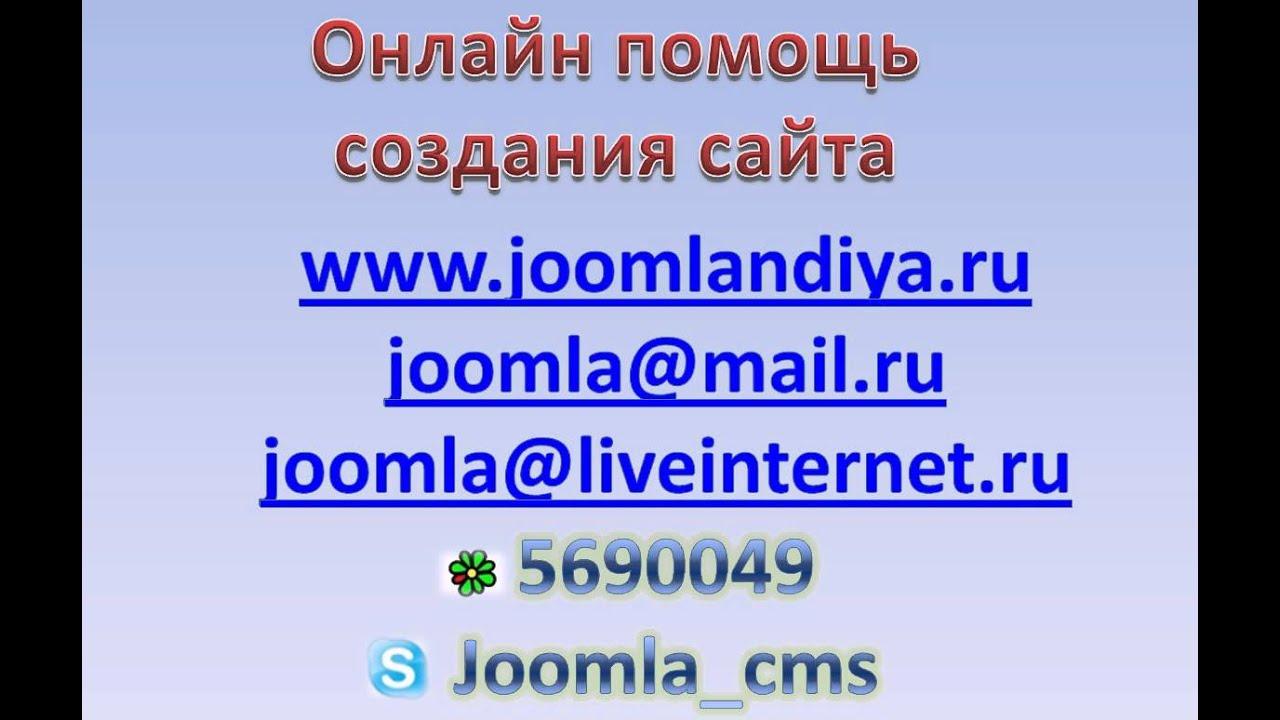 Создание сайта на Джумла