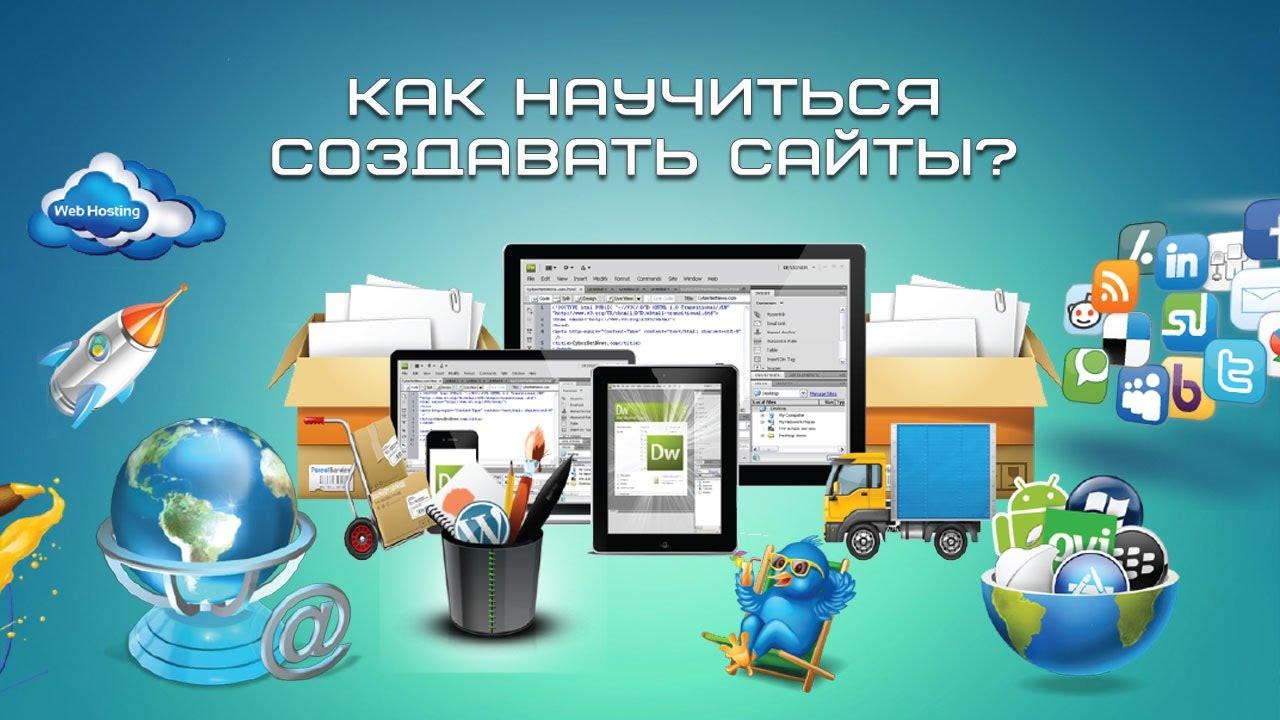 Создание сайтов Как научиться создавать сайты