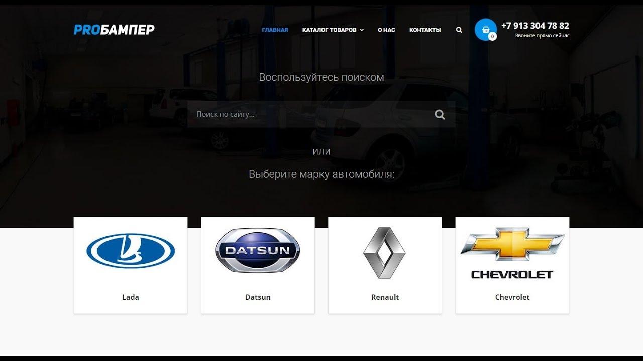Создание сайтов Презентация проекта саита ПРОБАМПЕР Создать сайт Веб студия Авто запчасти