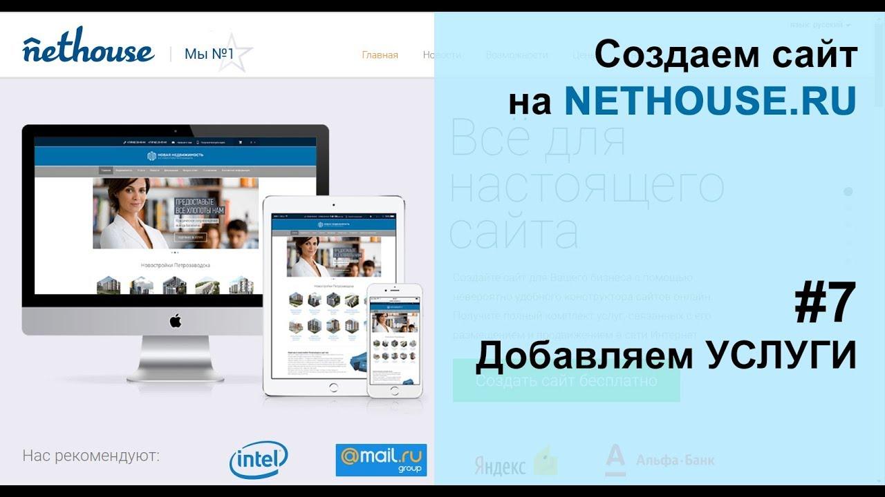 Создание сайтов Создание сайта на Раздел УСЛУГИ добавляем услуги на сайт