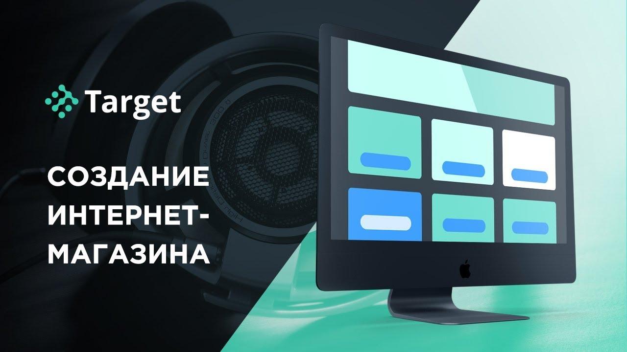 Создание сайтов Создание сайтов: - кейс по созданию интернет-магазина аудиотехники где создать интернет-магазин