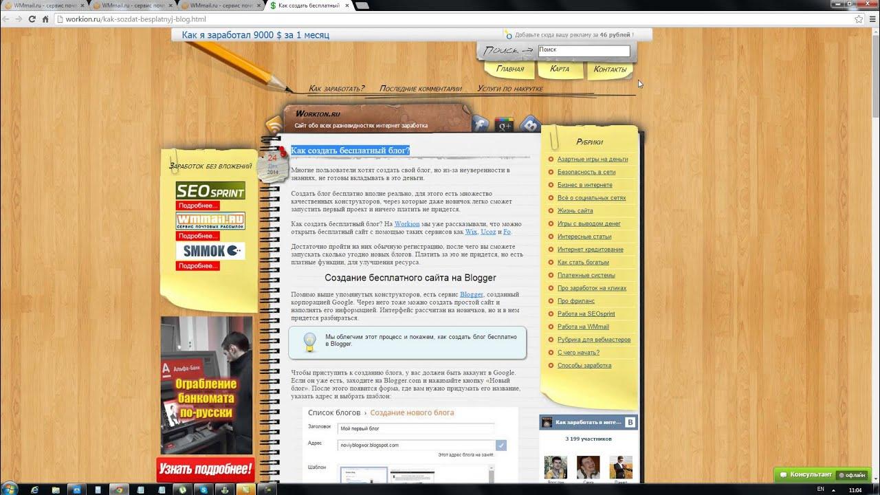 создание сайтов создать бесплатный сайт google гру Создание сайтов и интернет магазинов Украина. Обзоры по созданию сайтов и инт
