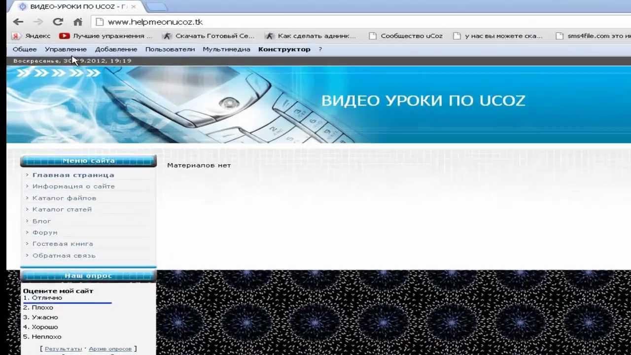Как фото сделать фоном сайта