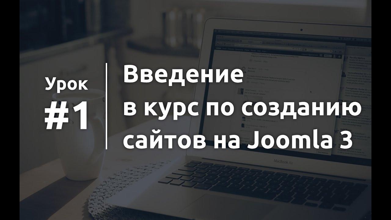 Введение в курс по созданию сайтов на Джумла Урок