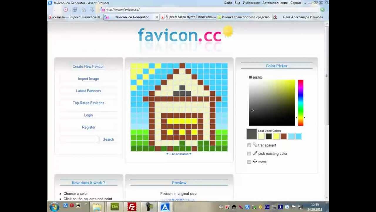 создание сайтов создать стильную иконку для сайта Создание сайтов и интернет магазинов Украина. Обзоры по созданию сайтов и инте