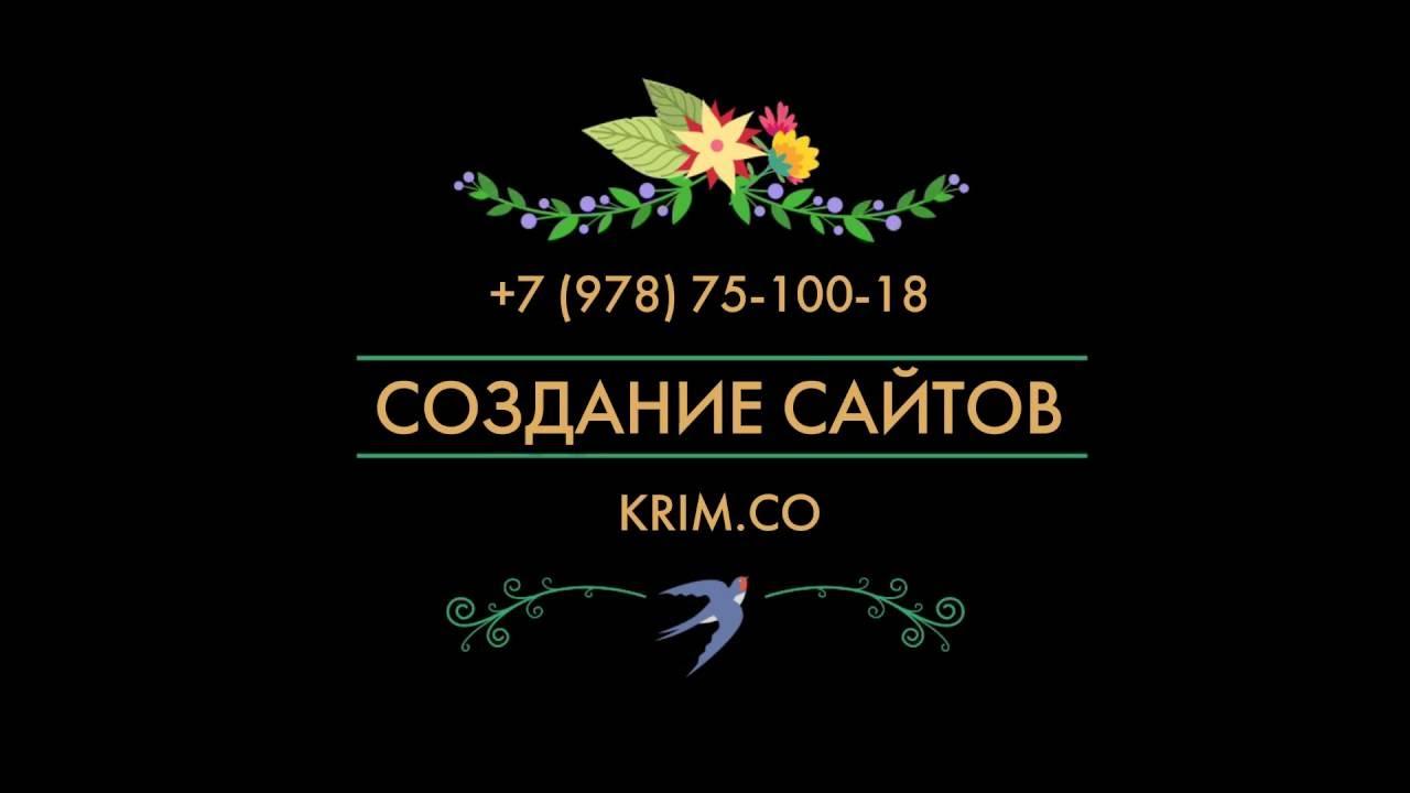 Создание сайтов Создание сайтов недорого Сайты Крыма заказать сайт в студии КрымКо