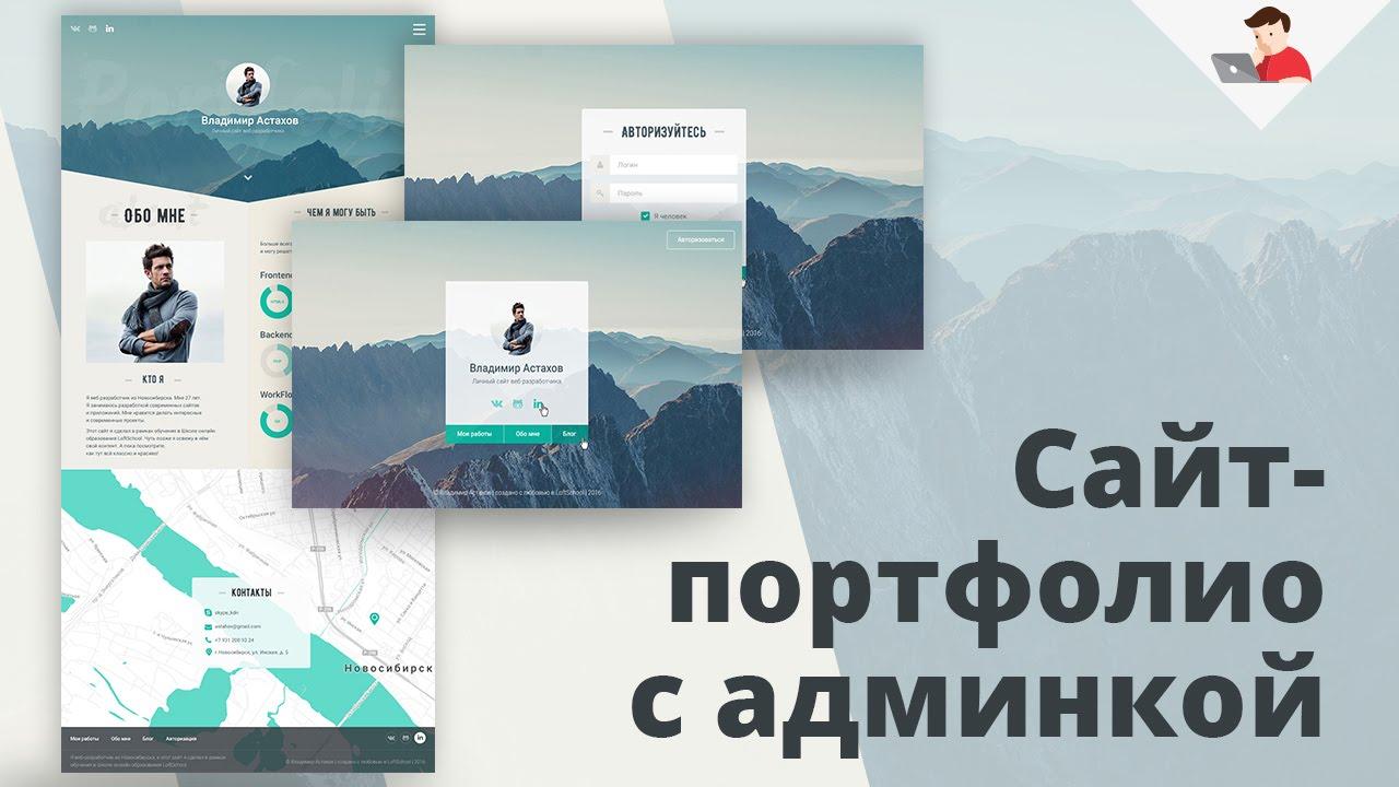 Создание сайтов Сайт портфолио с админкой - Продвинутый курс по веб-разработке