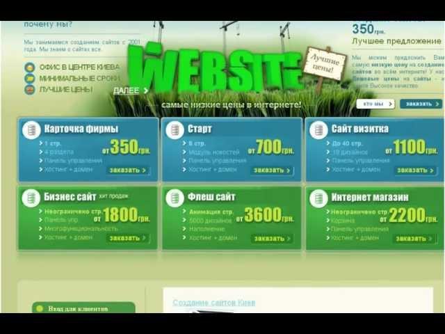 Создание сайтов Создание сайтов Киев