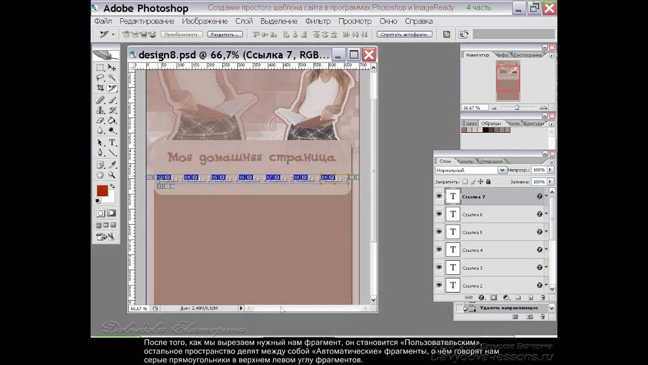 Как в фотошопе сделать шаблон сайта