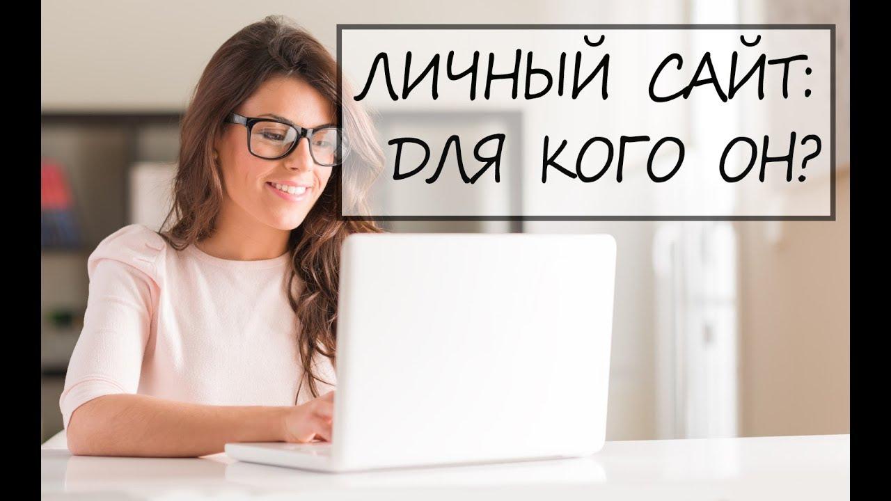 Создание личного сайта Создание простого сайта Создание сайта визитки Создание сайта учителя