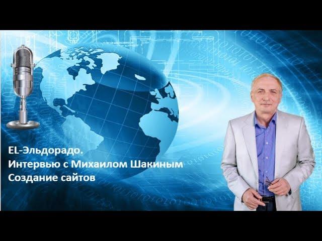 Создание сайтов -Эльдорадо Михаил Шакин Создание сайтов