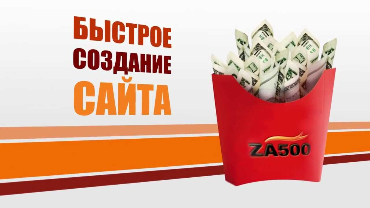 Создание сайтов в Киеве от цена от грн