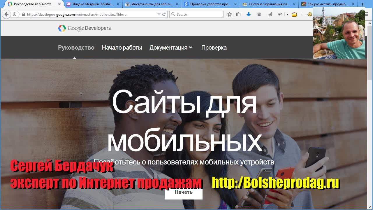 Создание сайтов Мобильная версия сайта