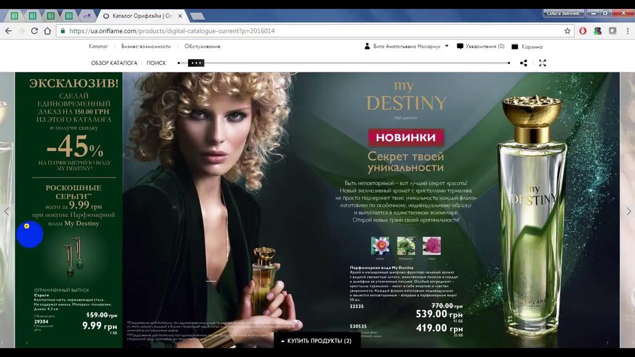 Как делать заказ на сайте Ори-флейм Украина