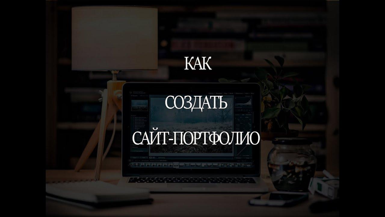 Создание сайтов КАК СОЗДАТЬ САЙТ-ПОРТФОЛИО