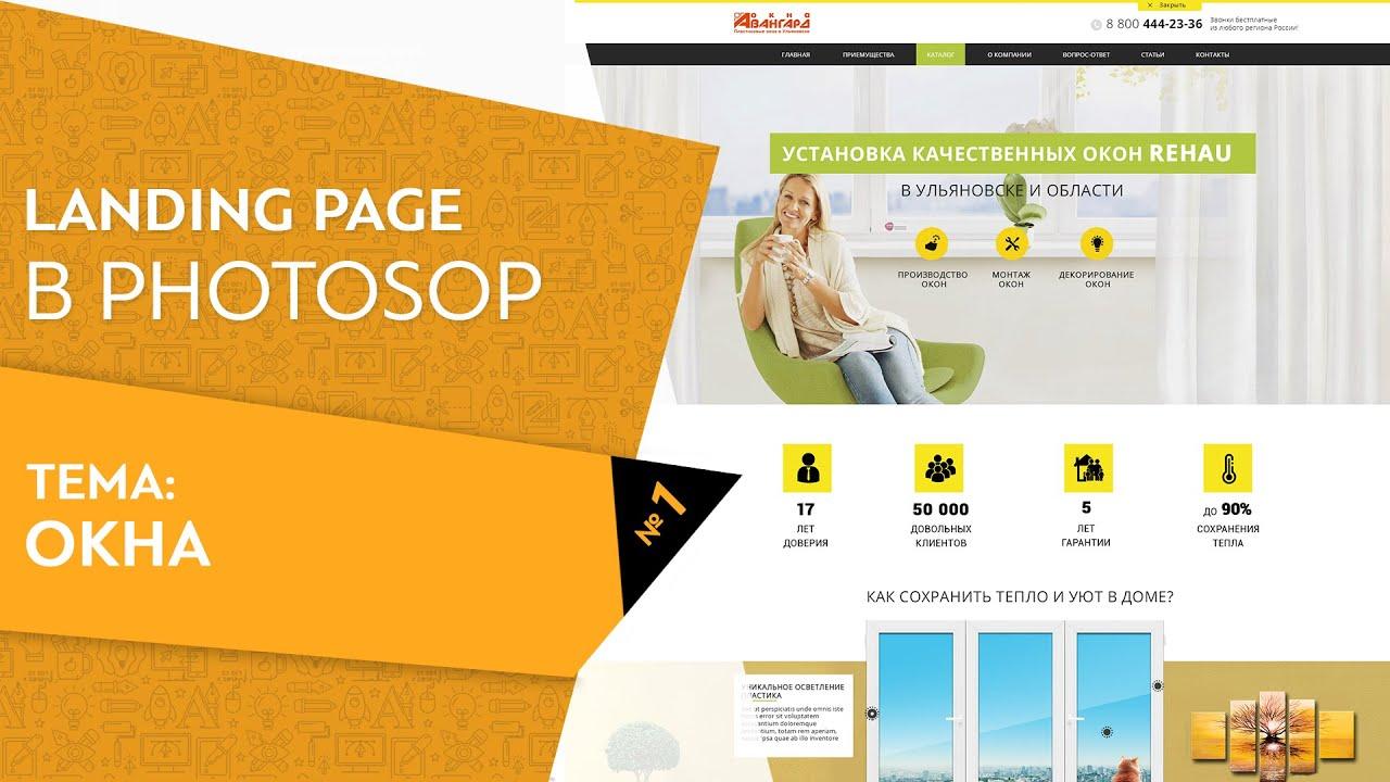 Создание сайтов Рисуем сайт с нуля Урок Начало работы