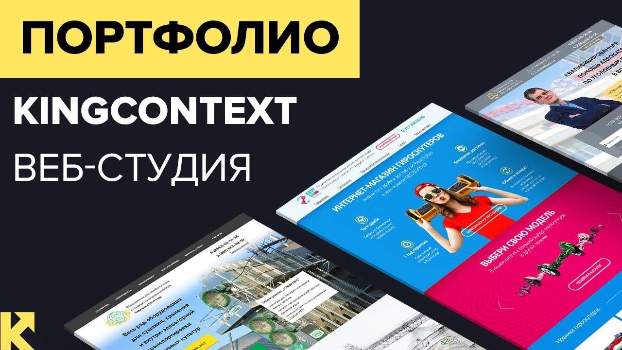 Создание сайтов Портфолио веб-студии - Разработка и продвижение сайтов - Интернет-маркетинг для бизнеса