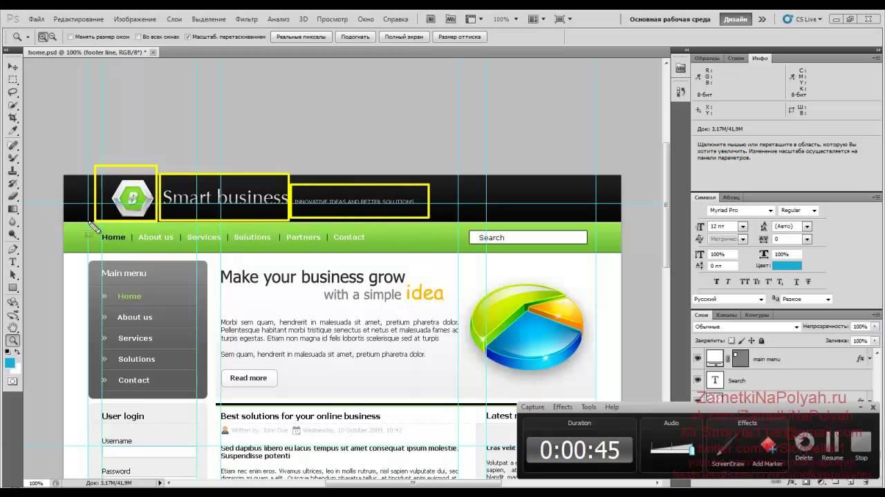 Создание сайтов Как создать макет сайта Оценка шаблона сайта