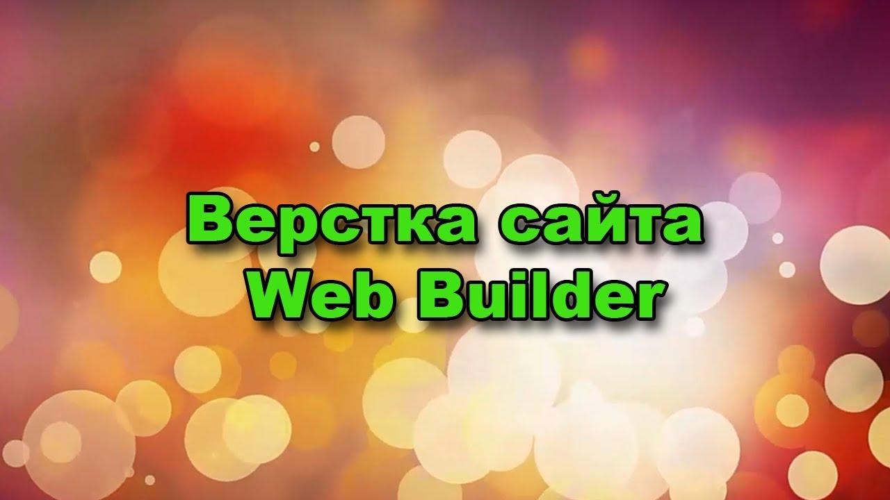 Создание сайтов Создание сайта в Создание сайта