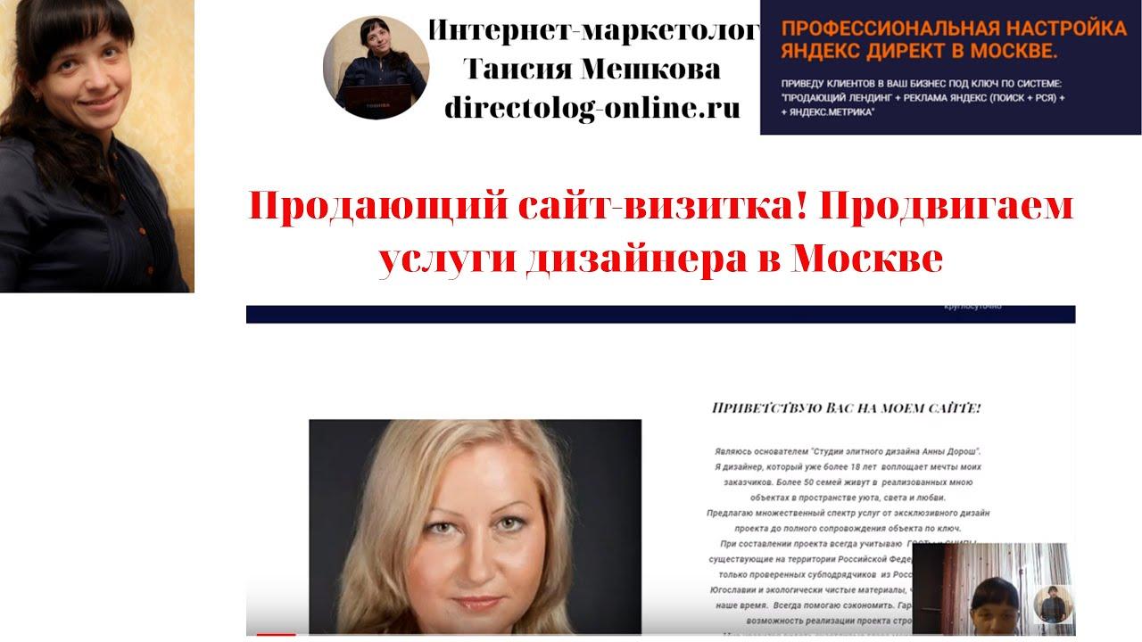 Директолог Таисия Мешкова - Создание сайта по дизайну интерьеров и результаты его работы
