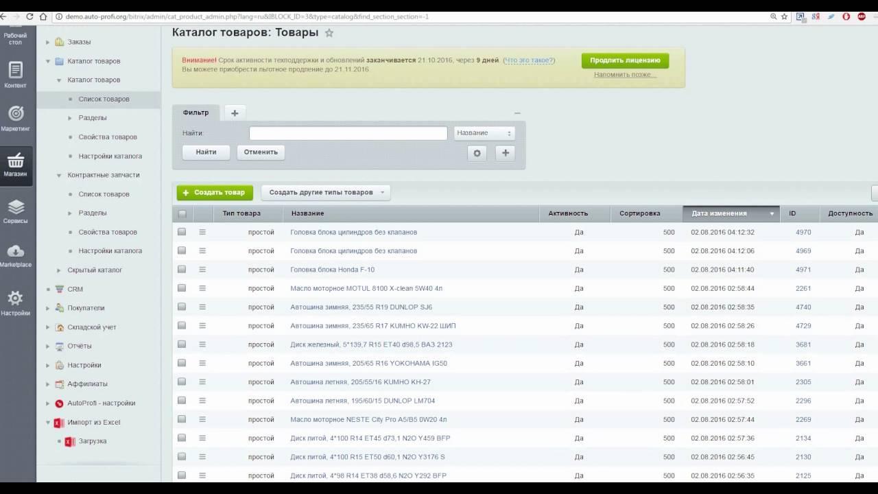 Создание сайтов Создание сайтов: Платформа интернет-магазина автозапчастей Инструкция Административная панель