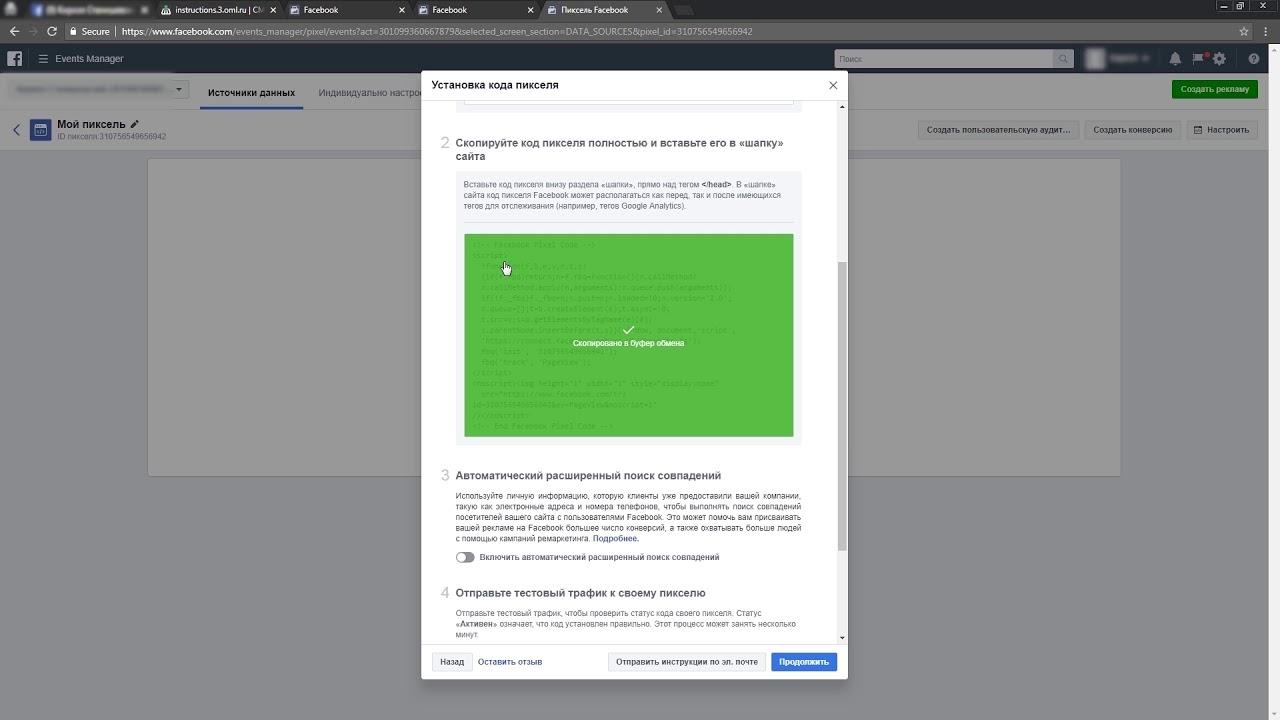Создание сайтов Как установить пиксель ретаргетинга на сайт