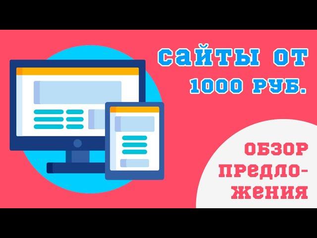 Создание сайта-визитки недорого - от рублей