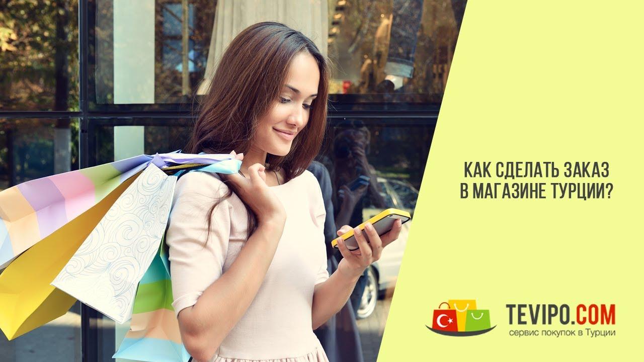 Как сделать заказ из любого магазина Турции по интернету через