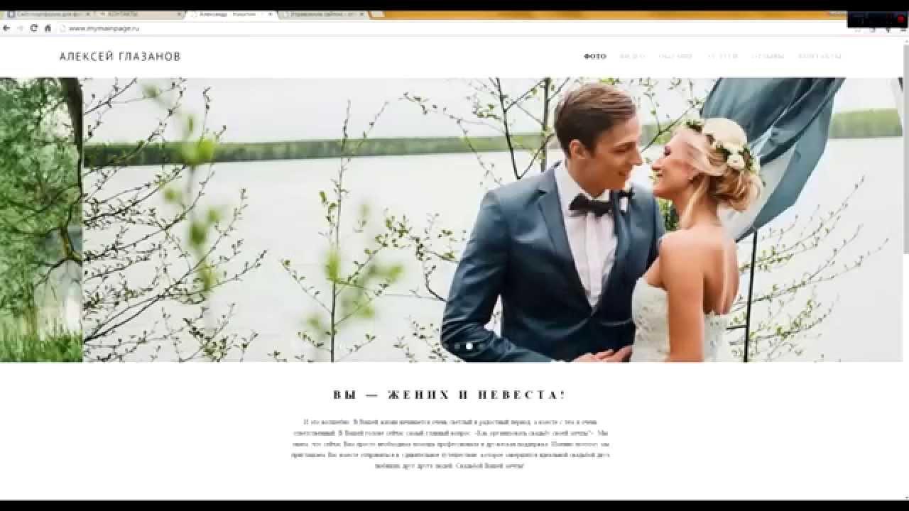 Создание сайтов Как создать сайт-портфолио для фотографа быстро и недорого