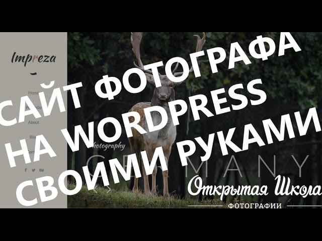 Создание сайтов Сайт портфолио фотографа на Вордпресс - как создать сайт портфолио самому