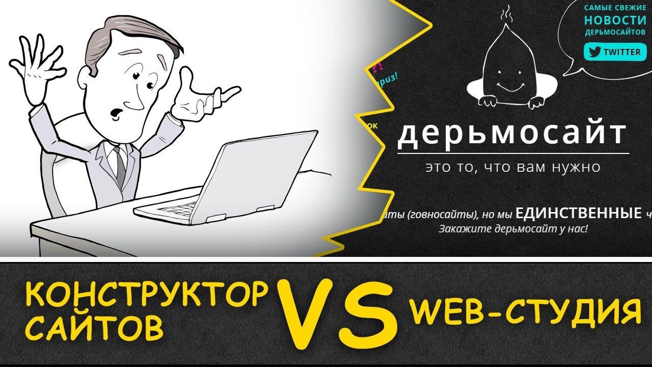Создание сайтов Конструктор сайтов против -студии