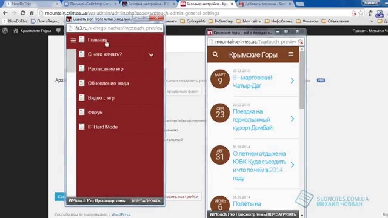 Создание сайтов Как сделать мобильную версию сайта Вордпресс