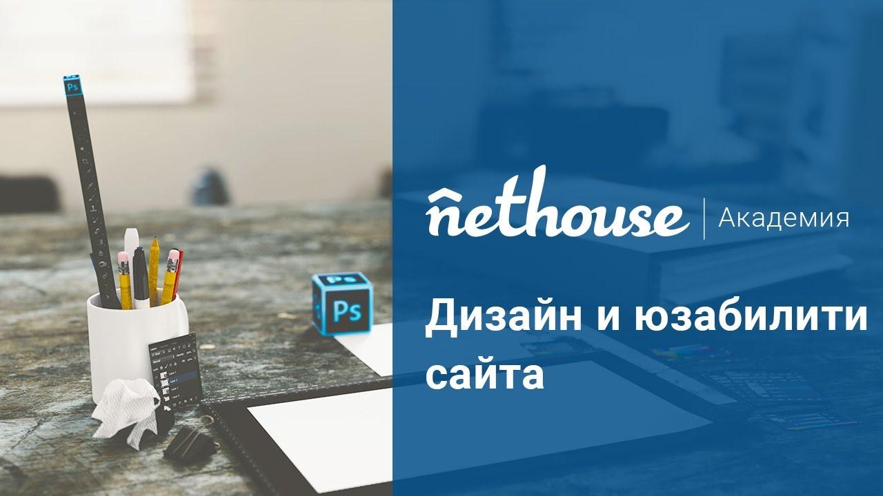 Создание сайтов Академия Дизайн и юзабилити сайта