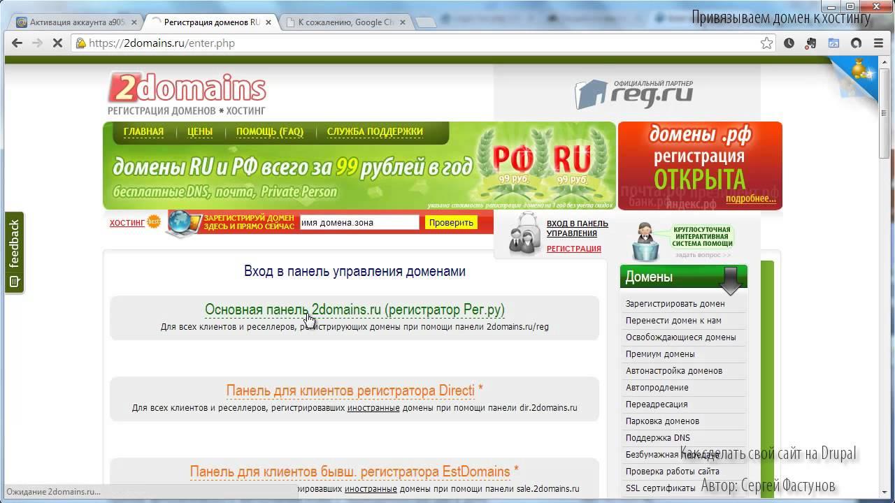 Как сделать регистрацию сайта на украине showthread создание сайтов и продвижение